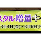 『【カートゥーンウォーズ3】クリスタル増量キャンペーンのお知らせ』の画像