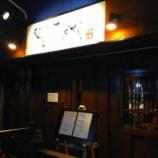 『【テレビ出演】メ〜テレ「たべあるキングの推しメシ」』の画像