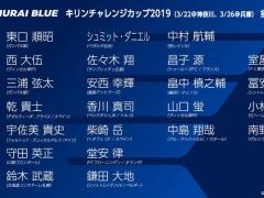 日本代表メンバー発表!香川、中島、宇佐美、乾、鎌田、堂安、鈴木武蔵ら選出!