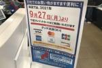 スーパー万代でクレジットカードが使えるようになってる!〜9月27日から