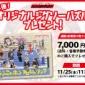 【闘魂SHOP通販・水道橋店・会場受け取り限定】  7,00...