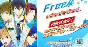 TVアニメ『Free!』朝日放送にて再放送決定!!ABC、BS11にて4月より!