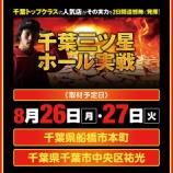 『アミューズ千葉 千葉三ツ星ホール実戦まとめ』の画像