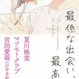 『宮田愛萌、小説家デビュー!!!』の画像