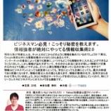 『【無料公開】湘南T-SITEで開催したセミナーレポート』の画像