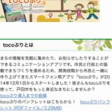 『戸田市防災無線を受信できる「防災ラジオ」が有料配布(3000円)されます。文字情報にも対応するデジタル受信機。申請書は10月下旬から。配信開始は来年1月以降となります。』の画像
