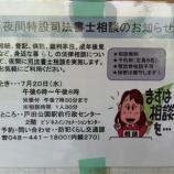 『7月20日(水)戸田公園駅前行政センター(TOBIC)で夜間特設司法書士相談が開催されます』の画像