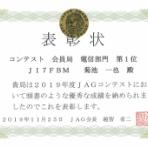 アマチュア無線局JI7FBMの無線三昧
