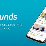 『1円からコツコツ資産運用のFundsから、利回り4.5%の新案件が登場!2019年5月9日(木)18:00から募集開始。』の画像
