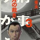 『『刑事ゆがみ』の最新エピソードはオウム真理教事件がモチーフ』の画像