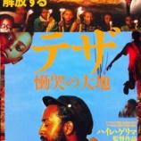 『翻弄する政治。エチオピア。(映画『テザ:慟哭の大地』)』の画像