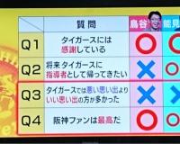 鳥谷「阪神では演じなければならなかったロッテは素の自分でいれる」