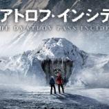 『ディアトロフ峠事件 真相ネタバレ写真を世界の何だコレミステリーSPで公開』の画像