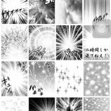 『話題のアプリ「漫画カメラ」使ってみた』の画像
