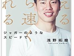 浅野拓磨、自伝を出版!つかみはウッチー!?