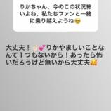 『【NGT48】中井りか、今回の事件関与についてインスタストーリーで明言!!!!』の画像