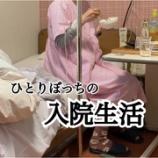 『産後の入院生活レポ』の画像