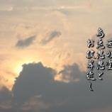 『烏兎怱怱』の画像
