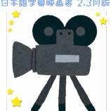 『日本語字幕映画表 2019年2、3月版更新のご案内』の画像