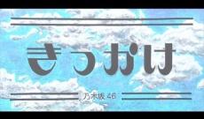 【乃木坂46】『きっかけ』黒板アートMVを公開!
