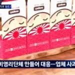 旭日旗使用の英国の和食店、韓国報道「日本側の応援で1ヶ月かけても謝罪も改善もさせられなかった」