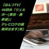 『【はんつTV】GERBEAUD(東京・表参道)で、テレビロケの裏側見せます(笑)』の画像