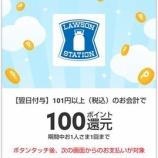 『10月のメルペイ101円以上の会計で100ポイント還元クーポンで食パン!』の画像