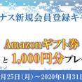 【期間限定】今だけAmazonギフト券1000円分プレゼントしてます!!