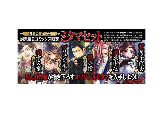 【討鬼伝2】9月27日発売のコミックを買うと限定ミタマ5枚付いてくる!980円