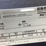 『新千歳のANAラウンジは工事中。お詫びとして500マイル貰って函館に向かう。』の画像