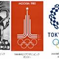 「呪われたオリンピック」とは?なぜ日本政府やマスコミは、新型コロナウイルスの原因を追求しないのか?