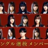 『【欅坂46】『9thシングル』選抜は17名!センターは平手友梨奈に決定!!!キタ━━━━(゚∀゚)━━━━!!!』の画像