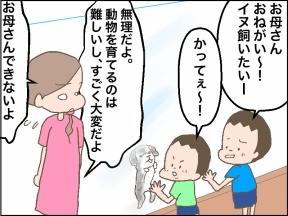 【4コマ漫画】やめて!嫁のライフはもうゼロよ!