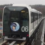 『【2014冬の聖地巡礼】リニモ・鉄道むすめラッピング編』の画像