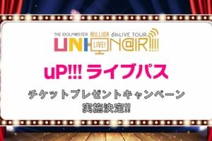 【ミリマス】uP!!!ライブパス特別ご招待シートのお知らせが公開!