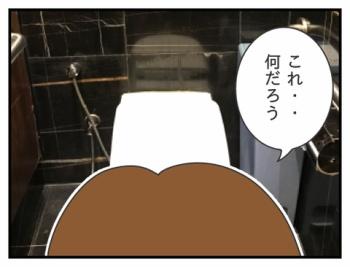 89. シンガポールのトイレの謎/ぷく子旅・シンガポール編