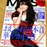 『雑誌MISS 2010年9月号に掲載されました』の画像