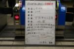 地震発生から12時間経った、河内磐船駅のようす