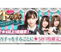 【欅坂46】メイドの欅ちゃんがヤバイ…!ニーハイの絶対領域がヤバイ…!
