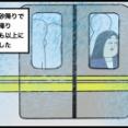 【やらかした話】満員電車で〇〇をしてしまった時の話【漫画動画】