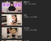 【朗報】本田姉妹「たい焼き」→368万回再生wwwwwwwwwwwwww