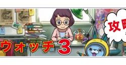 妖怪ウォッチ3のバージョン4がこの夏公開!新妖怪ぞくぞく?!