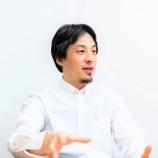 『【正論】ひろゆき「日本ではがんばって勉強した人や学習した人がトクをするのではなく、ソンをする仕組みになっています」』の画像