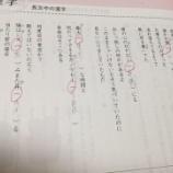 『【乃木坂46】高校夏休みの課題に『何度目の青空か?』の歌詞が使われている件www』の画像