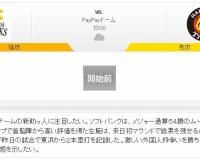 【虎実況】ソフトバンク 対 阪神 オープン戦(PayPay)[3/1]13:00~