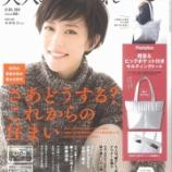 『「大人のおしゃれ手帖」2018年12月号』の画像