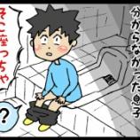 『子連れのトイレは危険がいっぱいだよ。和式トイレの使い方知ってる?』の画像