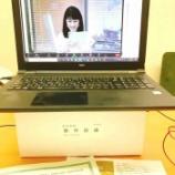 『「薬膳インストラクター中級認定試験」試験対策セミナーの事前動画を配信しました!』の画像