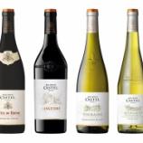 『【新商品】フランスワイン「メゾン カステル AOCシリーズ」6種発売』の画像