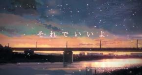【新海誠】『だれかのまなざし』主題歌『それでいいよ』MVフルバージョンのネット公開で涙腺崩壊